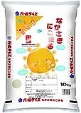 【精米】長崎県産 白米 にこまる 10kg 平成28年産