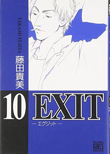 EXIT 10 (バーズコミックス ガールズコレクション)の詳細を見る