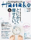 Hanako (ハナコ) 2012年 5/24号 [雑誌]