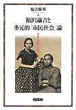 福沢諭吉と多元的「市民社会」論―女性・家族・「人間交際」