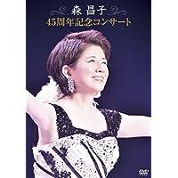 森昌子 45周年コンサート