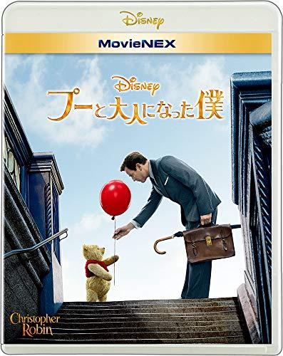 プーと大人になった僕 MovieNEX [ブルーレイ+DVD+デジタルコピー+MovieNEXワールド] [Blu-ray]
