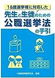 18歳選挙権に対応した 先生と生徒のための公職選挙法の手引