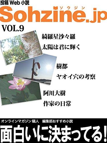 投稿Web小説『Sohzine.jp』Vol.9(マイカ)の詳細を見る