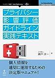 プライバシー影響評価ガイドライン実践テキスト (NextPublishing)
