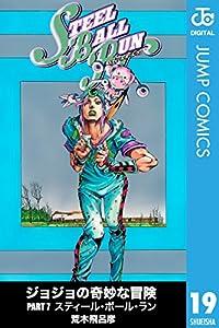 ジョジョの奇妙な冒険 第7部 モノクロ版 19巻 表紙画像