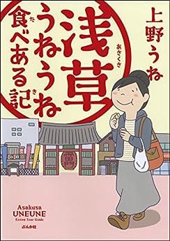 [上野うね]の浅草うねうね食べある記 (ぶんか社コミックス)