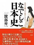 なでしこ日本史 (扶桑社BOOKS)