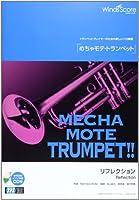 [ピアノ伴奏・デモ演奏 CD付] リフレクション(トランペット ソロ WMP-13-009)