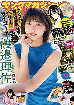 [雑誌] ヤングマガジン 2019年14号 [Weekly Young Magazine 2019-14]