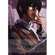 フリージア愛蔵版 2 (2) (ビームコミックス)