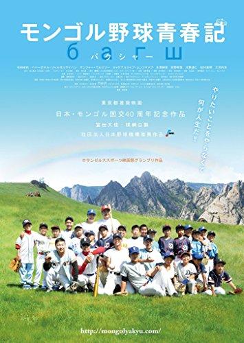 モンゴル野球青春記 [DVD]