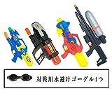 大きめウォーターガン対戦用4本&ゴーグルセット 【水鉄砲】