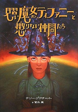 見習い魔女ティファニーと懲りない仲間たちの詳細を見る