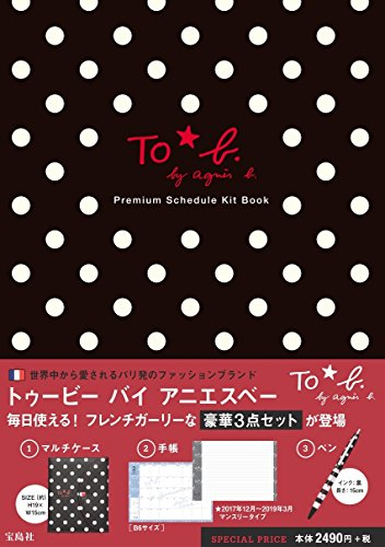 To b. by agnès b. Premium Schedule Kit BOOK (バラエティ)