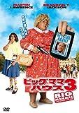ビッグママ・ハウス3[DVD]