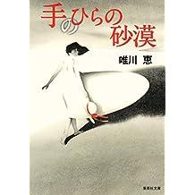 手のひらの砂漠 (集英社文庫)