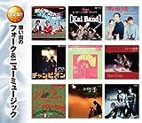 決定盤 想い出の フォーク ニューミュージック CD2枚組 2CD-410