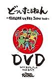 どついたるねん 47都道府県ひと筆書き JAPAN TOUR DVD[DVD]