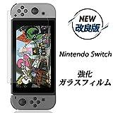 AOKKR 任天堂 Nintendo Switch 強化ガラスフィルム 改良版 高透過率 スムースタッチ 0.2mm 硬度9H 液晶保護 Nintendo Switch ラウンドエッジ加工 Nintendo Switch 専用