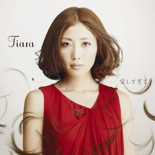 【愛しすぎて/Tiara】PVでバッサリ髪をカットした意味とは?歌詞の意味を解説!メイキング映像ありの画像