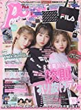 Popteen(ポップティーン) 2018年 10 月号 [雑誌]