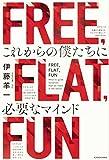 FREE, FLAT, FUN これからの僕たちに必要なマインド