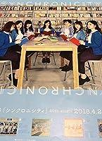乃木坂46 シンクロニシティ ポスター