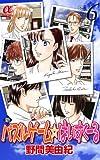 新パズルゲーム☆はいすくーる 6