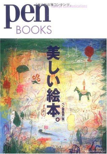 ペンブックス7 美しい絵本。