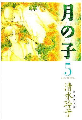 月の子 (第5巻) (白泉社文庫)の詳細を見る