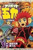 アソボット五九 4 (少年マガジンコミックス)