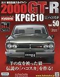 週刊NISSANスカイライン2000GT-R KPGC10(50) 2016年 5/18 号 [雑誌]
