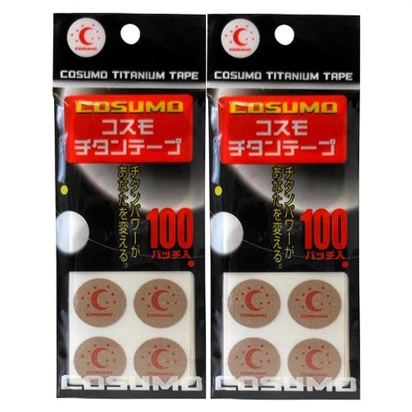 買収波紋勤勉コスモチタンテープ (COSUMO TITANIUM TAPE) 100パッチ入り x2枚(合計200パッチ) セット