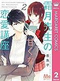 霜月先生の甘くない恋愛講座 2 (マーガレットコミックスDIGITAL)