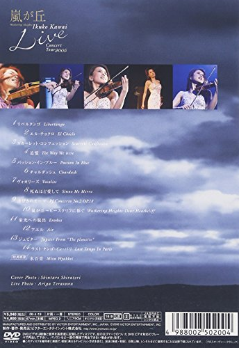 嵐が丘LIVE [DVD]