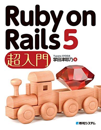 Ruby on Rails 5 超入門の詳細を見る
