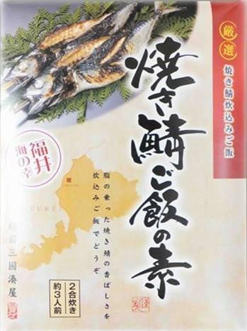 焼き鯖ご飯の素 555g×15箱 越前三國湊屋 福井の海の幸 脂ののった焼き鯖の香ばしさを炊き込みご飯で堪能 簡単調理で絶品焼き鯖ごはん