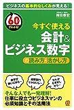 今すぐ使える会計&ビジネス数字の読み方・活かし方 (60分でわかる!)