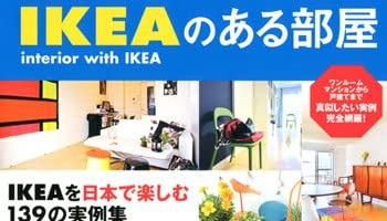 IKEA、本社機能を神戸に移転