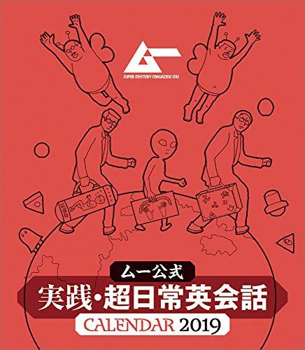 ムー公式 実践・超日常英会話カレンダー 2019年 カレンダー 卓上 CL-585