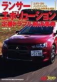 ランサーエボリューション定番トラブル解決事典 (別冊ベストカーガイド・赤バッジシリーズ)