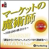 [オーディオブックCD] マーケットの魔術師 ~日出る国の勝者たち~ Vol.08 (<CD>)