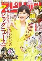 ビッグコミックスピリッツ 2019年 3/18 号 [雑誌]