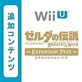 【WiiU用追加コンテンツ】ゼルダの伝説ブレスオブザワイルドエキスパンション・パス|オンラインコード版