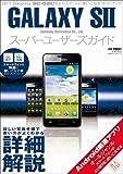 GALAXY S Ⅱ スーパーユーザーズガイド (100%ムックシリーズ)