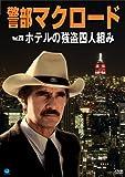 警部マクロード「ホテルの強盗四人組み」 [DVD]