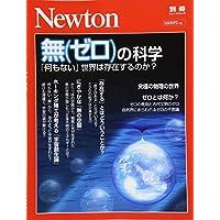 Newton別冊『無(ゼロ)の科学』 (ニュートン別冊)