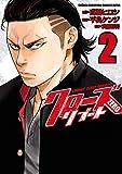 クローズZEROリブート 2 (少年チャンピオン・コミックス エクストラ)