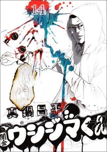 闇金ウシジマくん 14 (ビッグコミックス)の詳細を見る